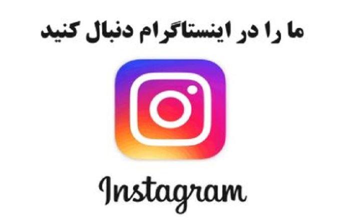 صفحه اینستاگرام پاکان بذر اصفهان